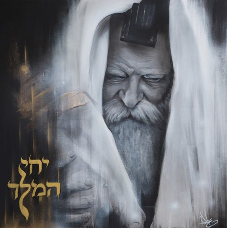 Rabbi de loubavitch יחי המלך